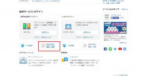 ソフトバンクスマホ1台に付き最大2000円割引!nuro光のお得過ぎるキャンペーン②