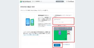 ソフトバンクスマホ1台に付き最大2000円割引!nuro光のお得過ぎるキャンペーン③