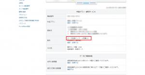 ソフトバンクスマホ1台に付き最大2000円割引!nuro光のお得過ぎるキャンペーン④