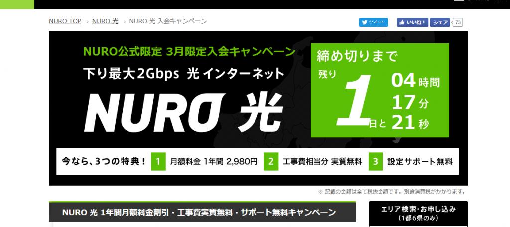 NURO 光 入会キャンペーン   NURO 光