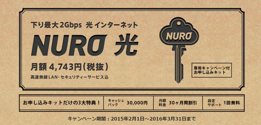 NURO 光 特別キャンペーン情報付きお申し込みキット   NURO 光
